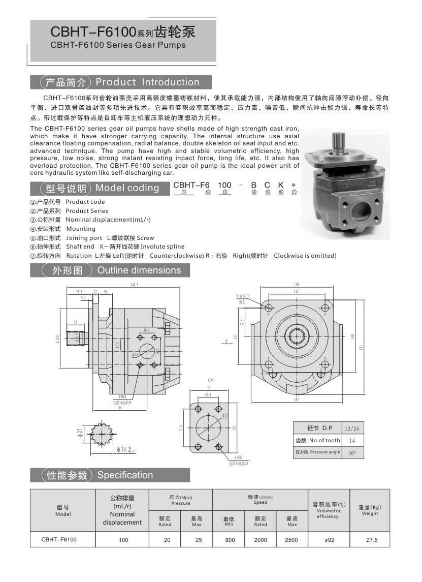 CBHT-F6100CBTDSeries Gear Pumps