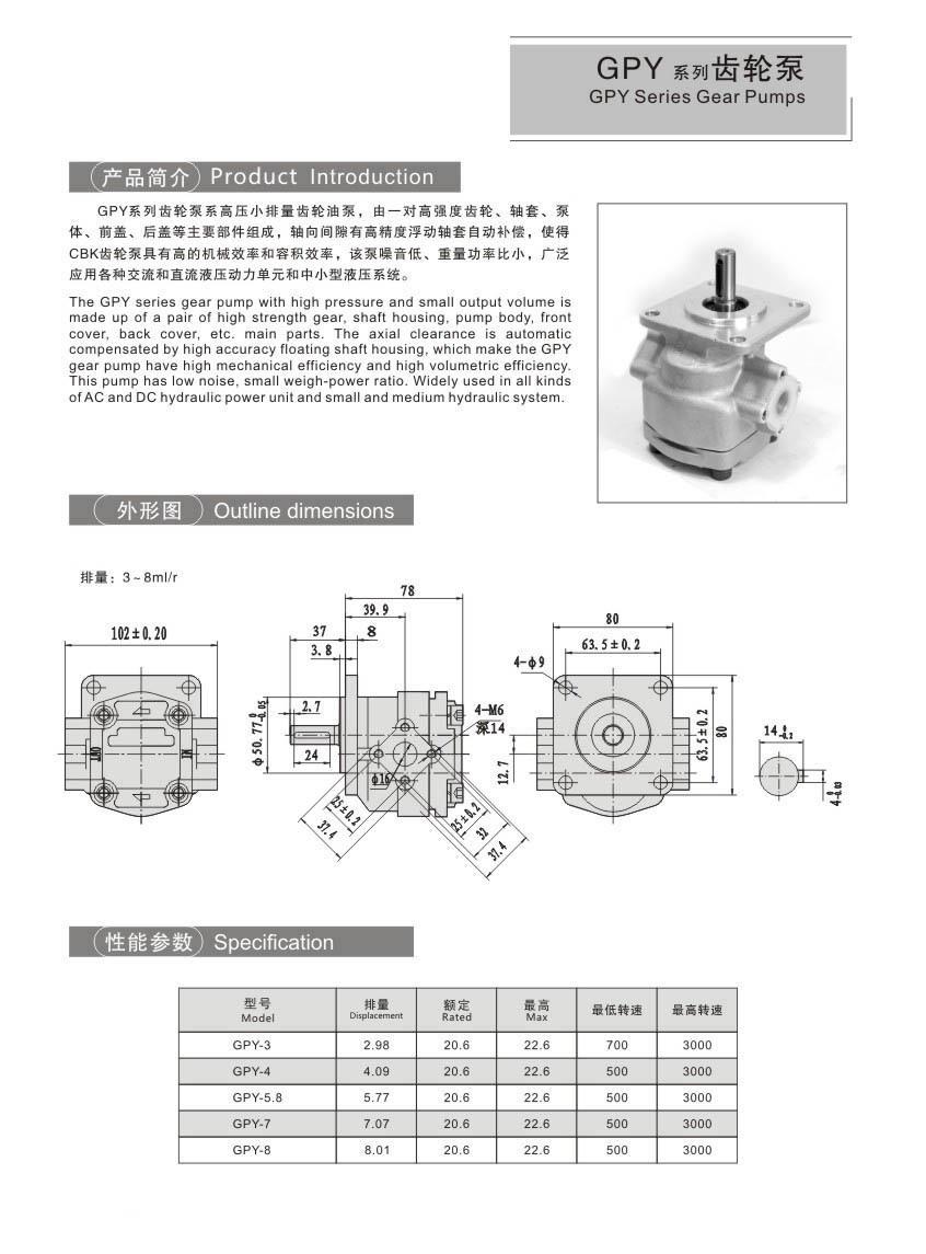 GPYCBTDSeries Gear Pumps